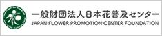 財団法人日本花普及センター