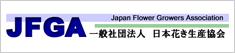 一般社団法人日本花き生産協会