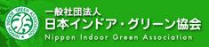 一般社団法人インドア・グリーン協会